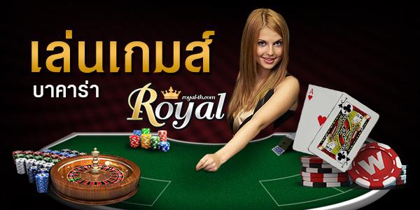 royal-th casino vip