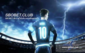 sbobet.club ด้วยการแทงบอลสูงต่ำ