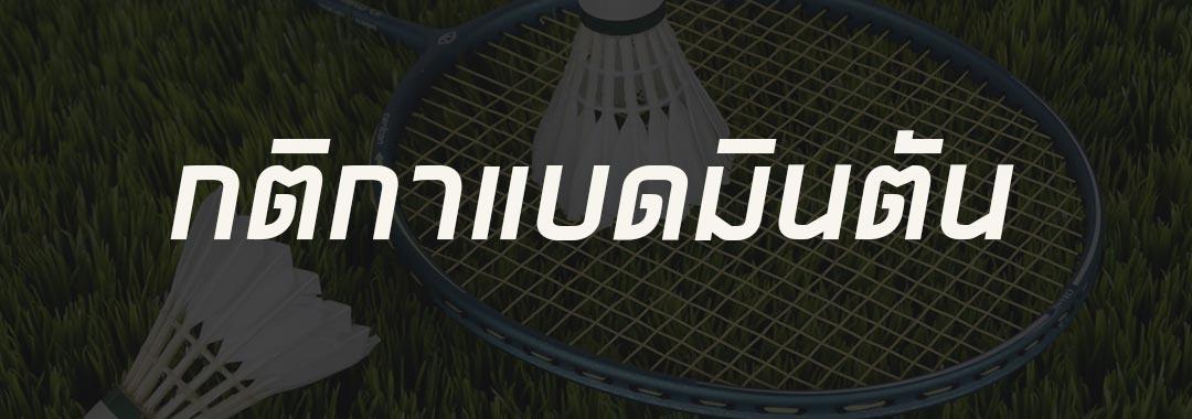 กติกาแบดมินตัน-Sports