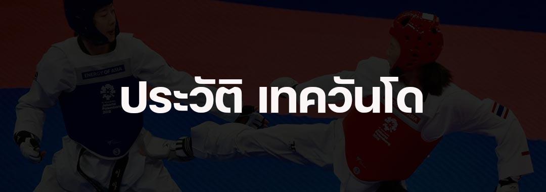 เทควันโด Taekwondo