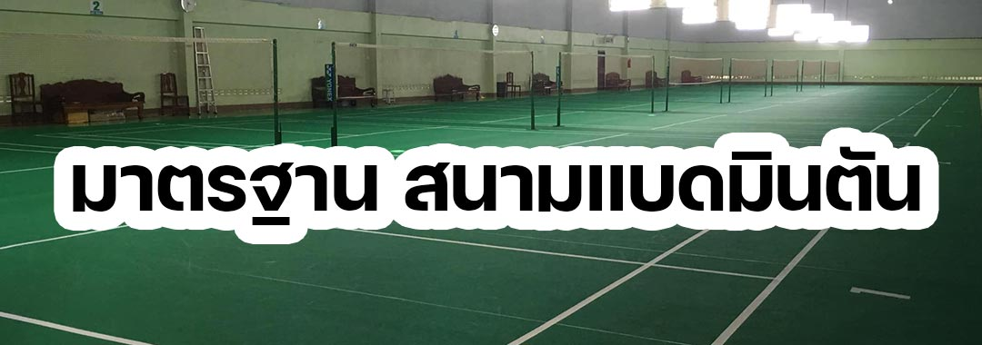 Badminton-Court