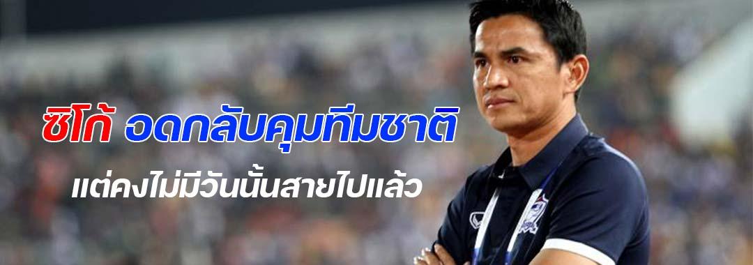 ซิโก้-ไม่กลับมาใช้ชาติไทย