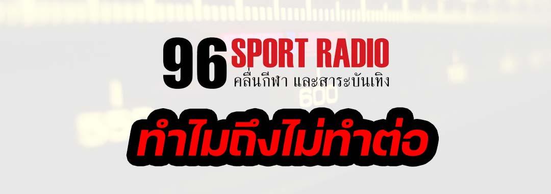fm96-sport-radio-Thailand