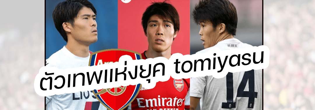 tomiyasu-takehiro-arsenalS